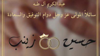 صورة عقد قران الشاب حسين الملاحي