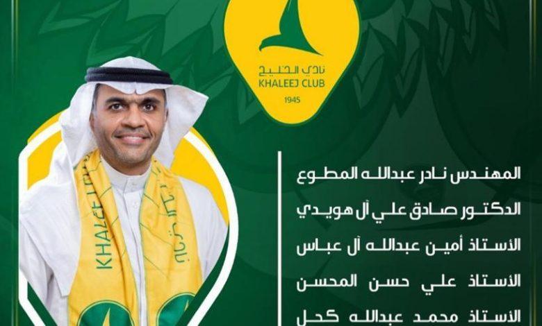 صورة قائمة الهمل تقترب من الفوز برئاسة الخليج بالتزكية
