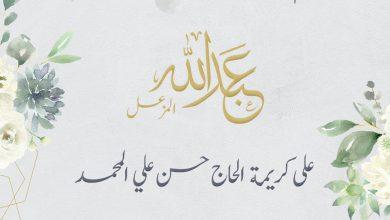 صورة سيهات .. عقد قران الشاب : عبدالله المزعل