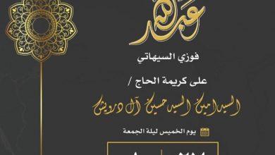 صورة حفل زفاف الشاب : عبدالله فوزي السيهاتي